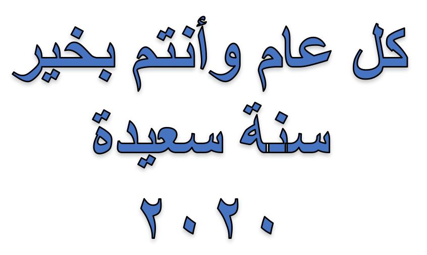 Arabischlernen.ch wünscht allen ein schönes neues Jahr / neue Kurse ab März 2020